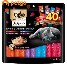 シーバ とろ〜り メルティ まぐろ&かつお味セレクション 12g×40P【あす楽】