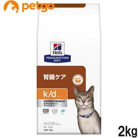 ヒルズ 猫用 k/d 腎臓ケア ツナ ドライ 2kg【あす楽】