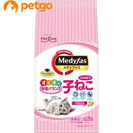 【最大350円OFFクーポン】メディファス 子ねこ 12か月まで チキン味 1.5kg【あす楽】