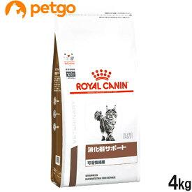 ロイヤルカナン 食事療法食 猫用 消化器サポート 可溶性繊維 ドライ 4kg【あす楽】