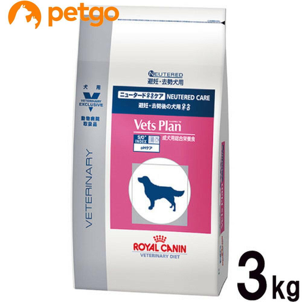 ロイヤルカナン ベッツプラン 犬用 ニュータードケア 3kg【あす楽】