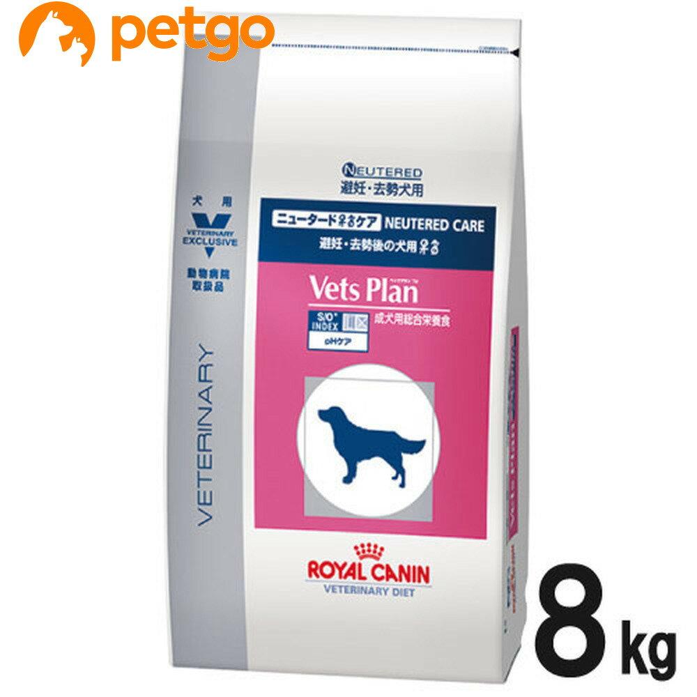 ロイヤルカナン ベッツプラン 犬用 ニュータードケア 8kg【あす楽】