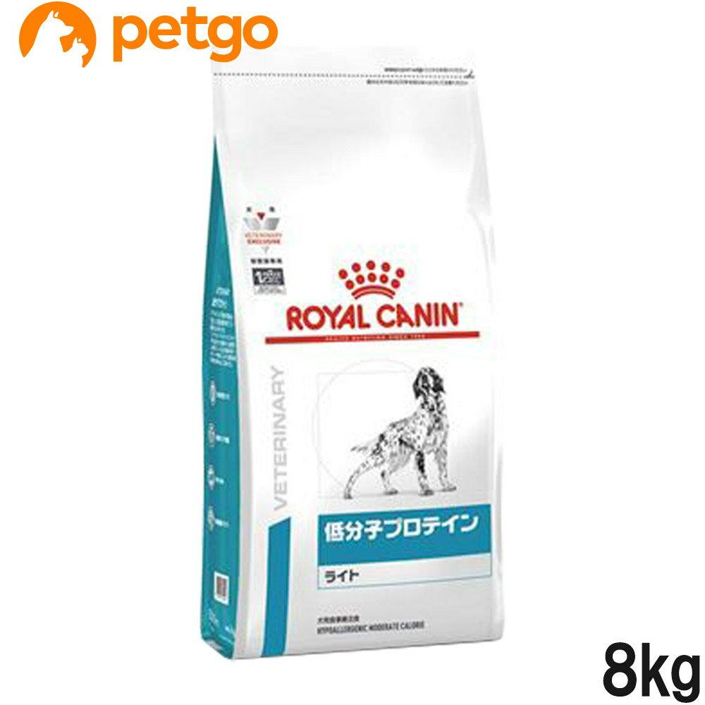 ロイヤルカナン 食事療法食 犬用 低分子プロテイン ライト ドライ 8kg【あす楽】