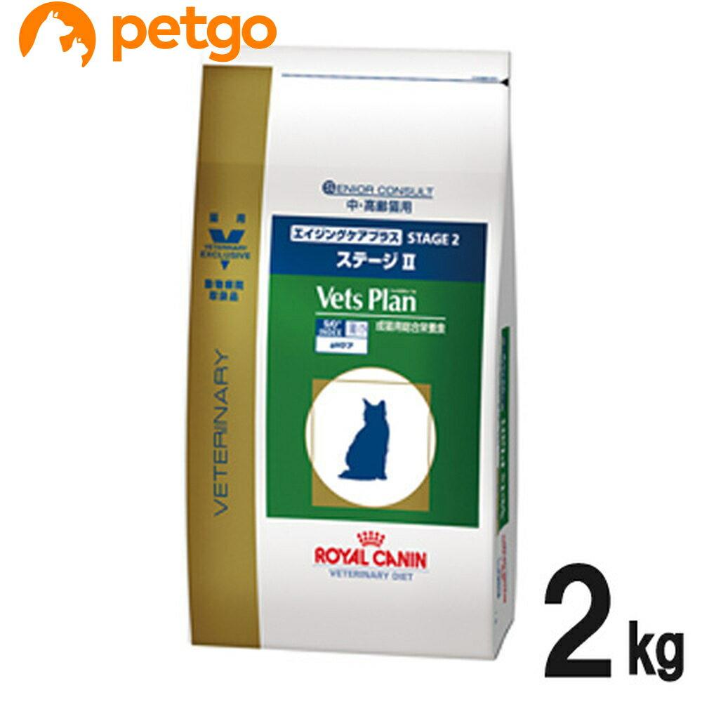 ロイヤルカナン ベッツプラン 猫用 エイジングケアプラス ステージ2 2kg【あす楽】