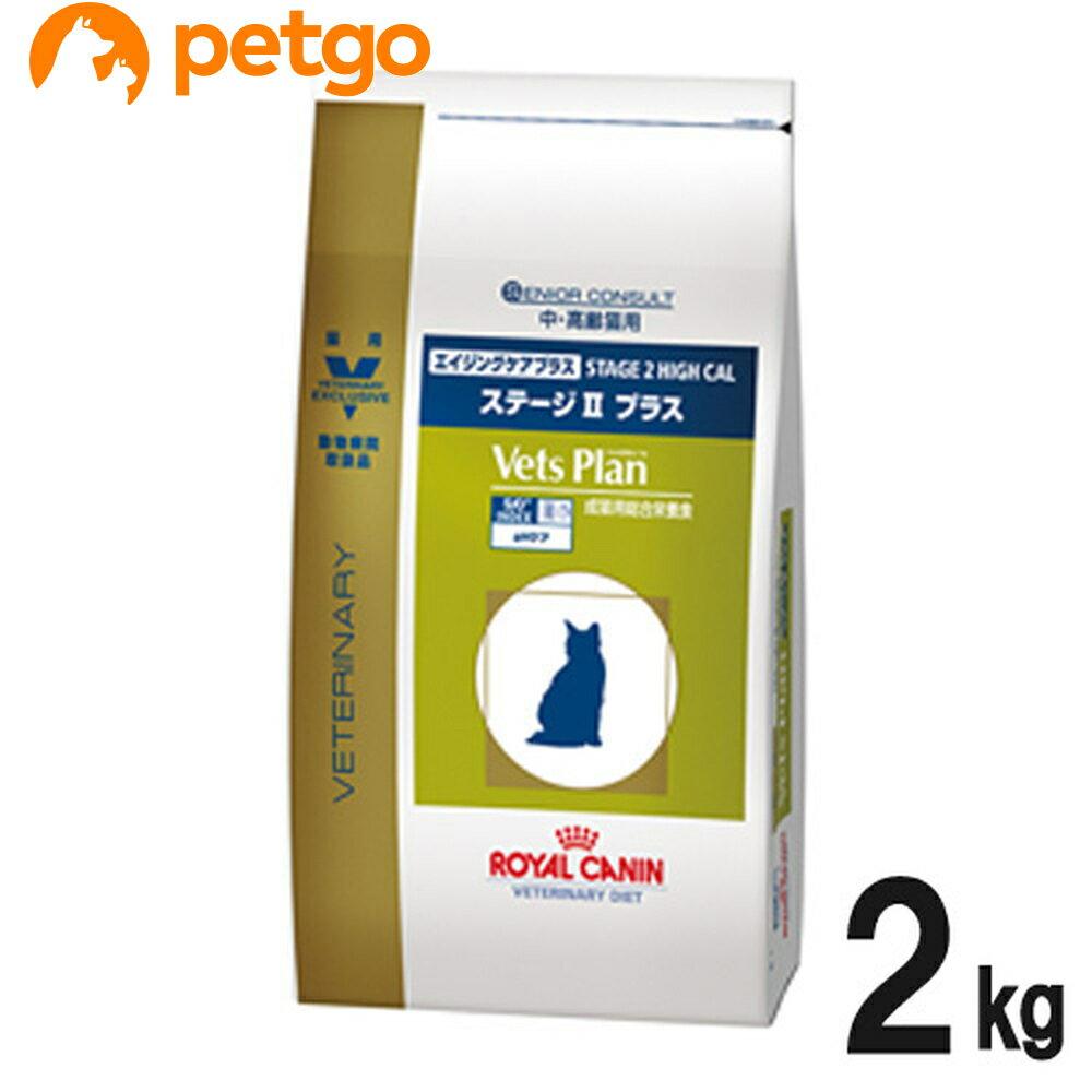 ロイヤルカナン ベッツプラン 猫用 エイジングケアプラス ステージ2プラス 2kg【あす楽】