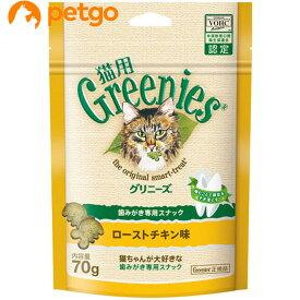 【最大500円OFFクーポン】グリニーズ 猫用 ローストチキン味 70g【あす楽】
