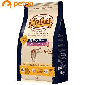 ニュートロ ナチュラルチョイス キャット 穀物フリー アダルト ダック 2kg【あす楽】