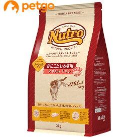 ニュートロ ナチュラルチョイス キャット 食にこだわる猫用 アダルト チキン 2kg【あす楽】