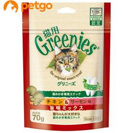 【最大350円OFFクーポン】グリニーズ 猫用 チキン&サーモン味 旨味ミックス 70g【あす楽】