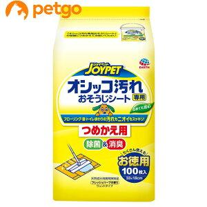 JOYPET(ジョイペット) オシッコ汚れ専用 おそうじシート お徳用 つめかえ用 100枚【あす楽】