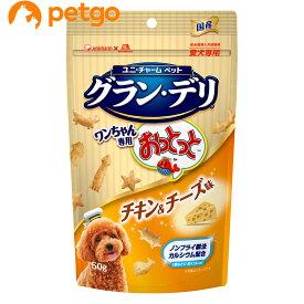 グランデリ ワンちゃん専用おっとっと チキンチ−ズ 50g【あす楽】