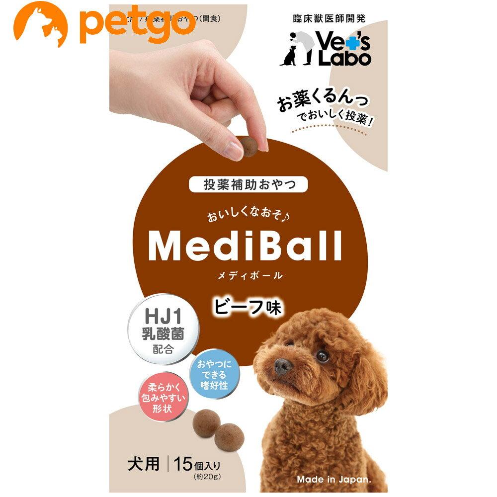 【最大350円OFFクーポン】MEDIBALL メディボール 犬用 ビーフ味 15個入【あす楽】
