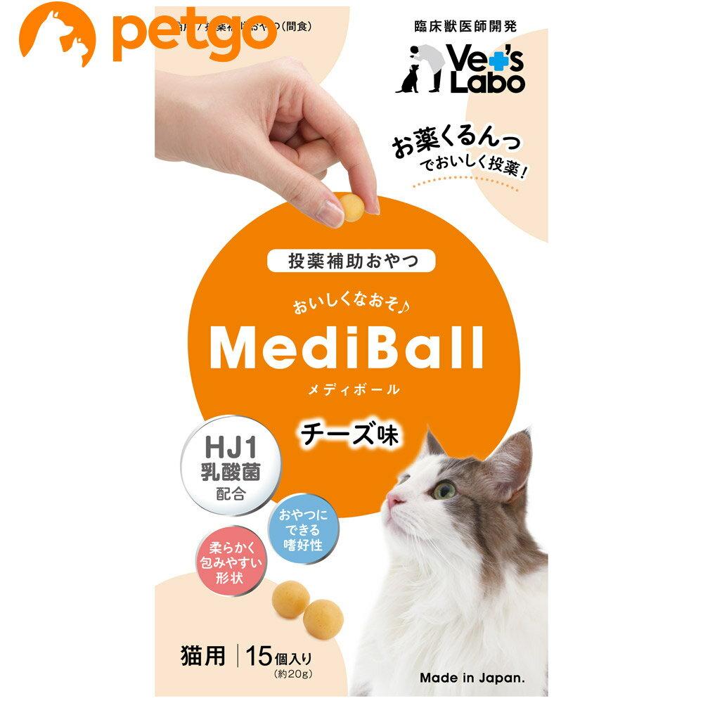 【最大350円OFFクーポン】MEDIBALL メディボール 猫用 チーズ味 15個入【あす楽】