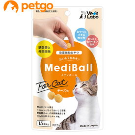 MEDIBALL メディボール チーズ味 猫用 15個入【あす楽】