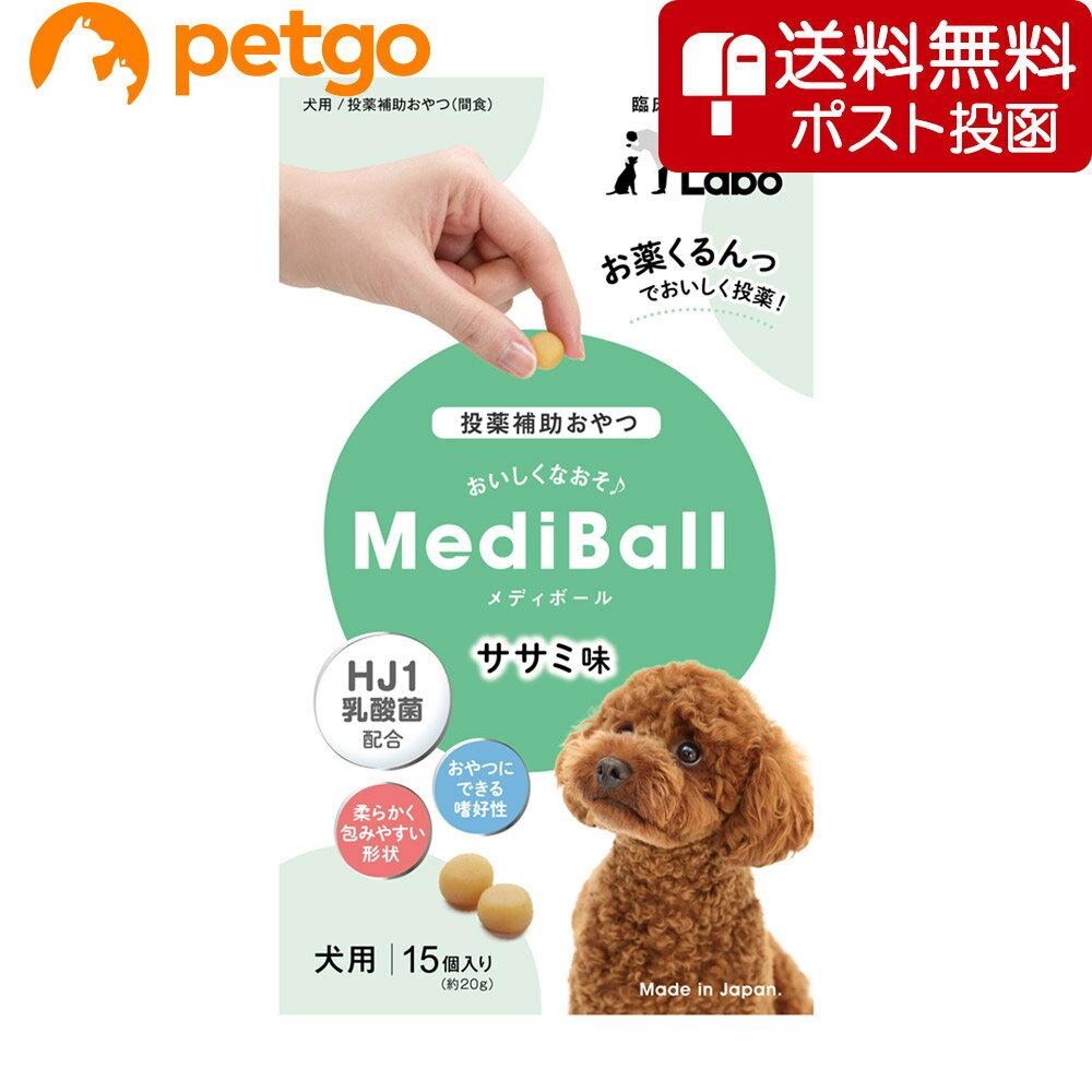 【最大350円OFFクーポン】【ネコポス専用】MEDIBALL メディボール ささみ味 犬用 15個入