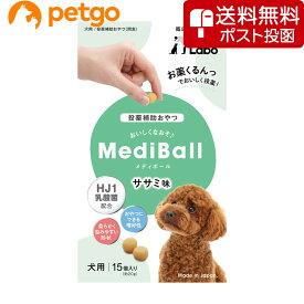 【ネコポス(同梱不可)】MEDIBALL メディボール ささみ味 犬用 15個入【あす楽】