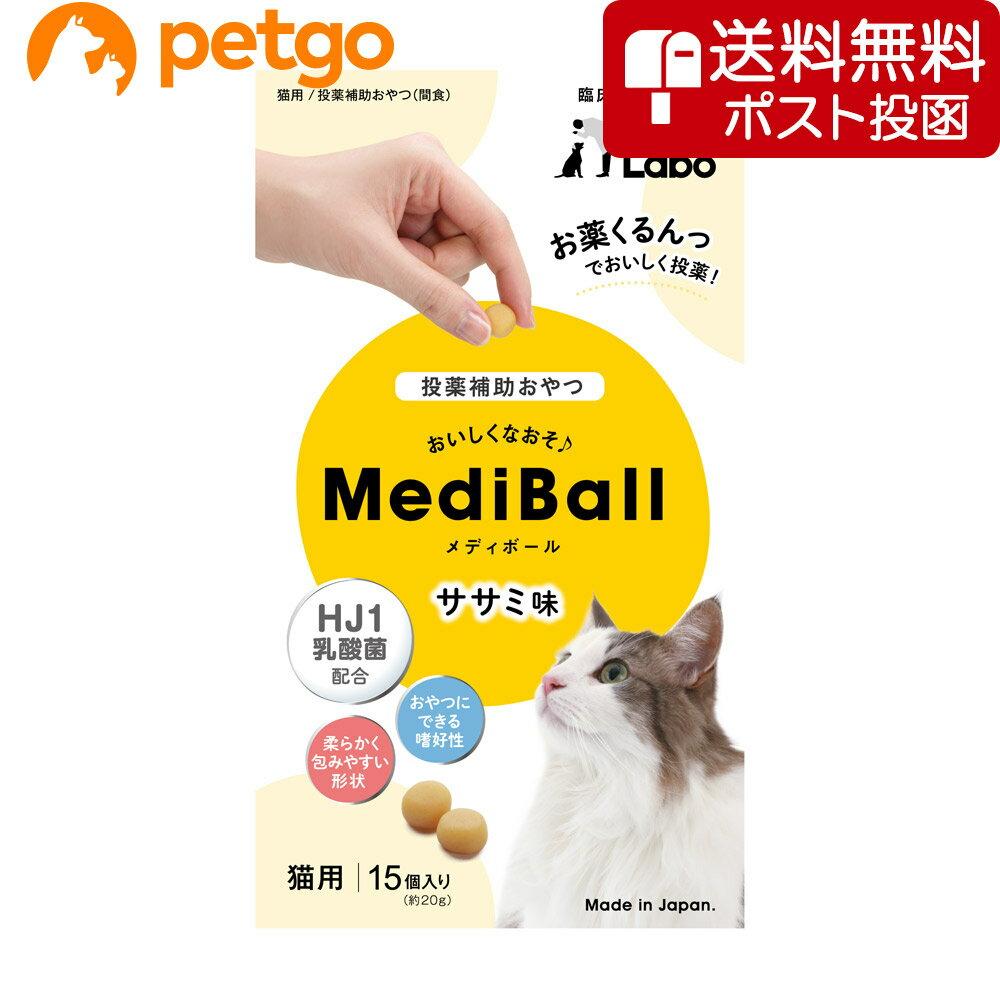 【最大350円OFFクーポン】【ネコポス専用】MEDIBALL メディボール ささみ味 猫用 15個入