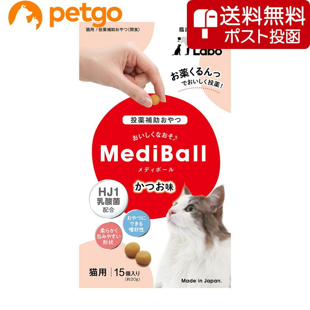 【最大350円OFFクーポン】【ネコポス専用】MEDIBALL メディボール カツオ味 猫用 15個入