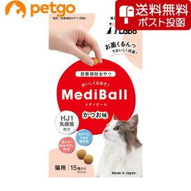 【最大1800円OFFクーポン】【ネコポス(同梱不可)】MEDIBALL メディボール カツオ味 猫用 15個入