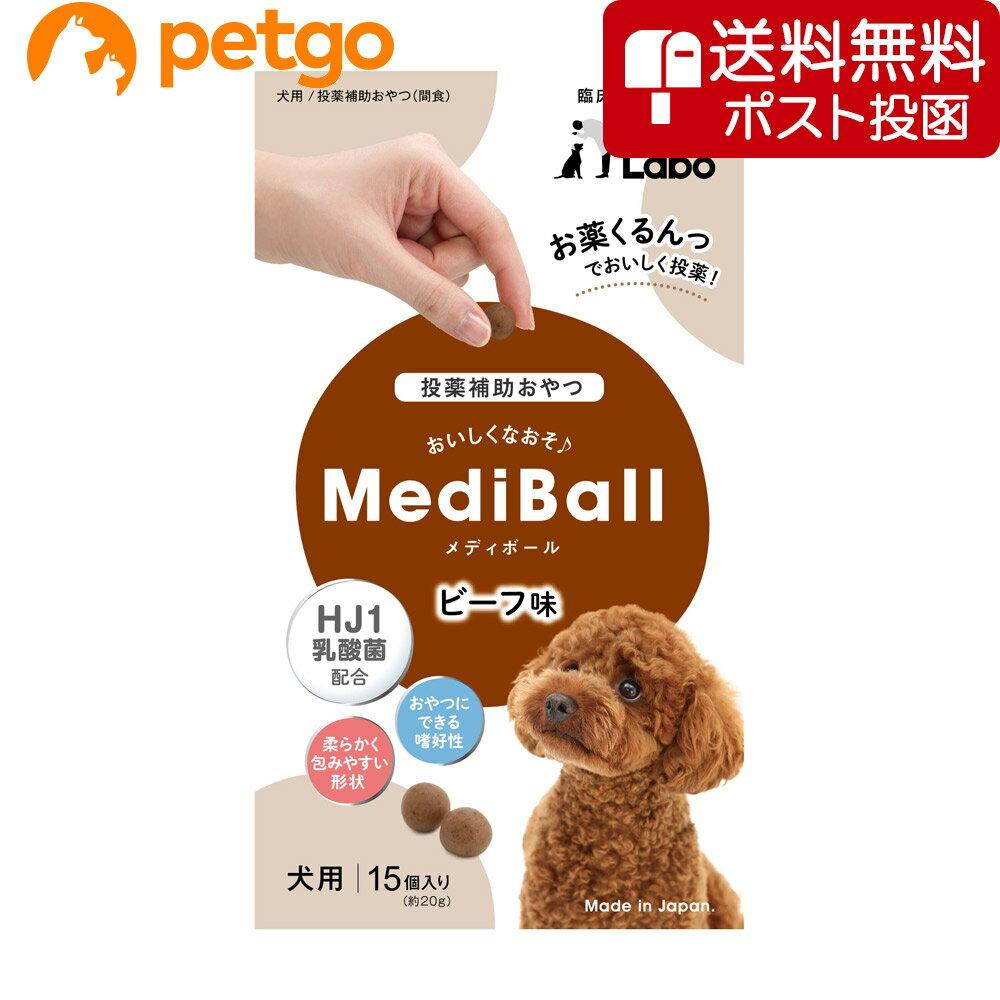 【最大350円OFFクーポン】【ネコポス専用】MEDIBALL メディボール 犬用 ビーフ味 15個入
