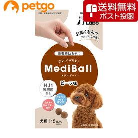 【ネコポス(同梱不可)】MEDIBALL メディボール ビーフ味 犬用 15個入【あす楽】