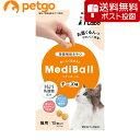 【ネコポス専用】MEDIBALL メディボール 猫用 チーズ味 15個入