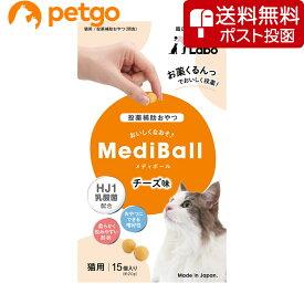 【ネコポス(同梱不可)】MEDIBALL メディボール チーズ味 猫用 15個入【あす楽】