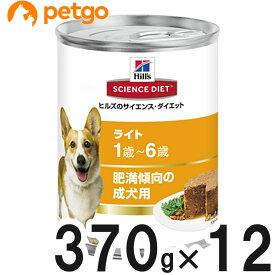 【最大350円OFFクーポン】サイエンスダイエット ライト 肥満傾向の成犬用 370g×12缶【まとめ買い】【あす楽】