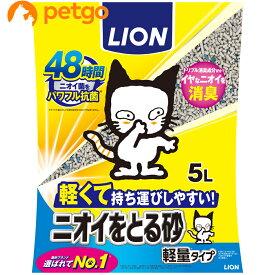 ライオン ニオイをとる砂 軽量タイプ 5L【あす楽】