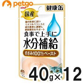 国産 健康缶パウチ 水分補給 ささみペースト 40g×12袋【まとめ買い】【あす楽】