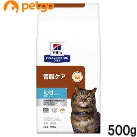 ヒルズ 猫用 k/d 腎臓ケア 早期アシスト ドライ 500g【あす楽】