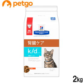 ヒルズ 猫用 k/d 腎臓ケア 早期アシスト ドライ 2kg【あす楽】