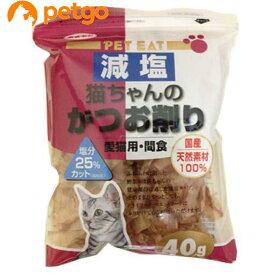 ペットイート 減塩猫ちゃんのかつお削り 40g