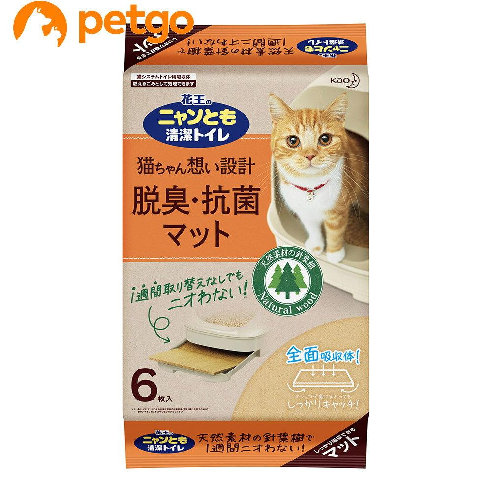 ニャンとも清潔トイレ 脱臭・抗菌マット 6枚入【あす楽】