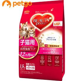 ビューティープロ キャット 子猫用 12ヵ月頃まで 1.5kg【あす楽】