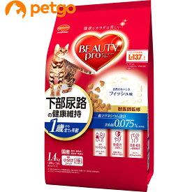 ビューティープロ キャット 猫下部尿路の健康維持 1歳から 1.4kg【あす楽】
