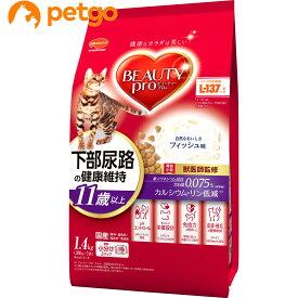 ビューティープロ キャット 猫下部尿路の健康維持 11歳以上 1.4kg【あす楽】