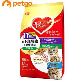 【最大350円OFFクーポン】ビューティープロ キャット 猫下部尿路の健康維持 低脂肪 11歳以上 1.4kg【あす楽】