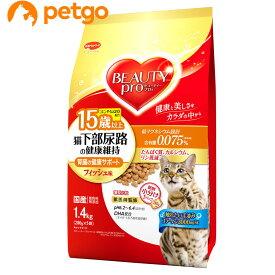 【最大350円OFFクーポン】ビューティープロ キャット 猫下部尿路の健康維持 15歳以上 1.4kg【あす楽】