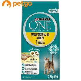 【最大1600円OFFクーポン】ピュリナワン キャット 美味を求める成猫用 1歳以上 チキン 2.2kg【あす楽】