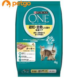 ピュリナワン キャット 避妊・去勢した猫の体重ケア 全ての年齢に ターキー 4kg【あす楽】