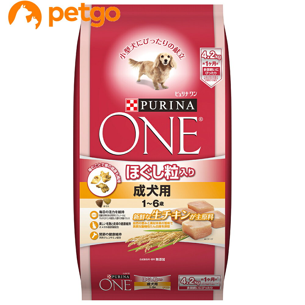 ピュリナワン ドッグ ほぐし粒入り 1〜6歳成犬用 チキン 4.2kg【あす楽】