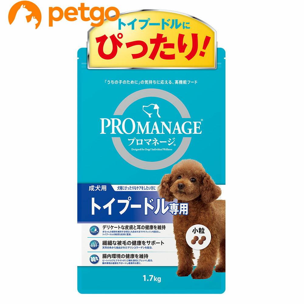 プロマネージ トイプードル専用 1.7kg【あす楽】