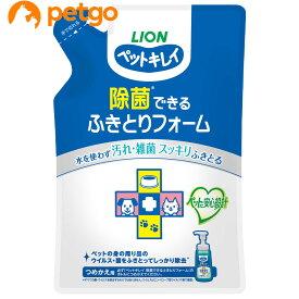 【最大1600円OFFクーポン】ペットキレイ 除菌できるふきとりフォームつめかえ用 200mL【あす楽】