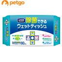 ペットキレイ 除菌できるウェットティッシュ 80枚入【あす楽】