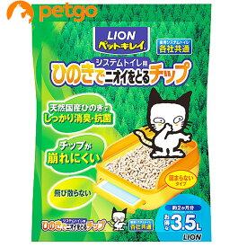 ライオン システムトイレ用 ひのきでニオイをとるチップ 3.5L【あす楽】