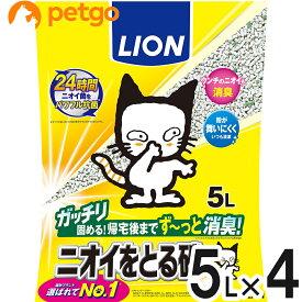 ライオン ニオイをとる砂 5L×4個入【まとめ買い】【あす楽】