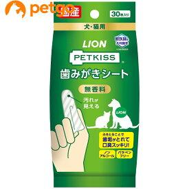 【最大1600円OFFクーポン】PETKISS(ペットキッス) 歯みがきシート 30枚入り【あす楽】