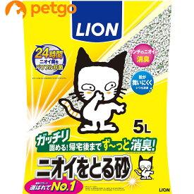 ライオン ニオイをとる砂 5L【あす楽】