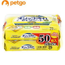 JOYPET(ジョイペット) オシッコ汚れ専用 おそうじシート 2個パック(25枚×2個)【あす楽】